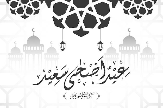Modello di biglietto di auguri di eid adha mubarak vettore premium con calligrafia araba e mandala