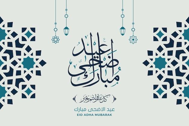 Modello di biglietto di auguri eid adha mubarak con calligrafia, mandala e lanterna premium vector