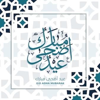 Modello di biglietto di auguri eid adha mubarak con calligrafia e mandala premium vector