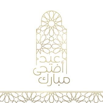 Eid adha mubarak saluto islamico con motivo arabo di linea