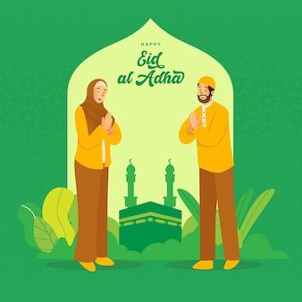 Biglietto di auguri eid al adha. cartone animato coppia araba che celebra eid al adha con la kaaba come sfondo