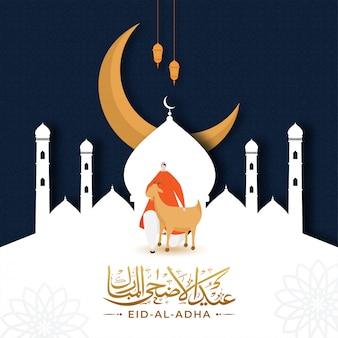 Concetto di eid al-adha mubarak.