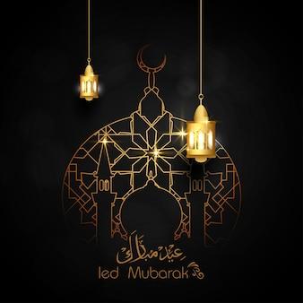Eid mubarak bellissimo biglietto di auguri nero con lanterna islamica