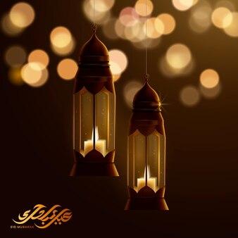 Cartolina d'auguri di calligrafia di eid mubarak con lampade a sospensione dorate illustrazione 3d e luci sfocate