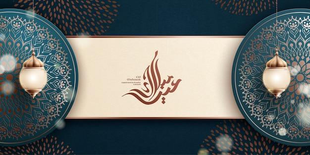 La calligrafia di eid mubarak significa vacanza felice su sfondo arabesco con fanoo scintillanti