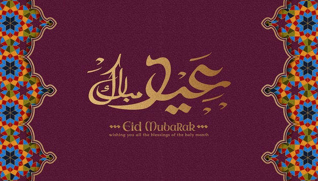 La calligrafia di eid mubarak significa vacanza felice con motivo arabesco colorato su sfondo scarlatto