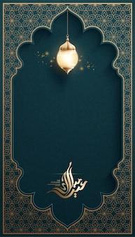 La calligrafia di eid mubarak significa vacanza felice con fanoo scintillanti su turchese scuro