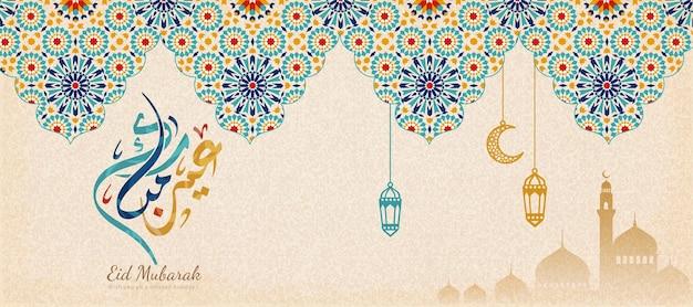 Il design del font eid mubarak significa ramadan felice con motivi arabeschi e silhouette di moschea