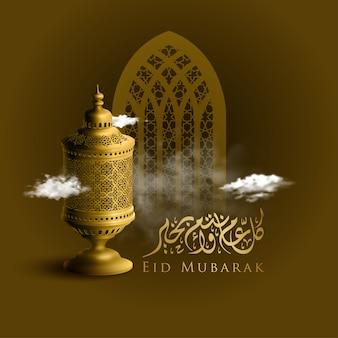 Cartolina d'auguri di eid mubarak decorazione islamica della porta e lanterna araba