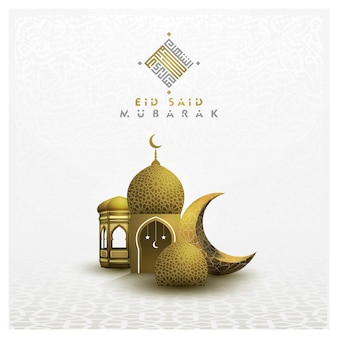 Eid mubarak greeting card design con motivo floreale islamico con lanterna moschea porta e calligrafia araba