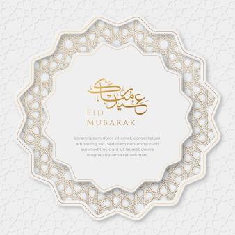 Biglietto di auguri eid mubarak con decoro arabo elegante bianco e dorato