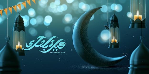 Cartolina d'auguri di eid mubarak con mezzaluna blu, lampade di illustrazione 3d e luci sfocate