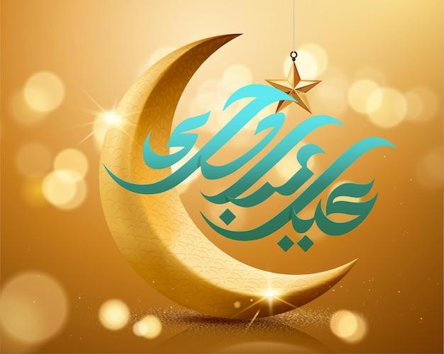 Biglietto di auguri eid mubarak con mezzaluna dorata e stella scintillante