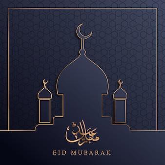 Biglietto di auguri eid mubarak con moschea silhoute e calligrafia araba