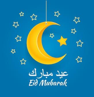 Eid mubarak. biglietto d'auguri