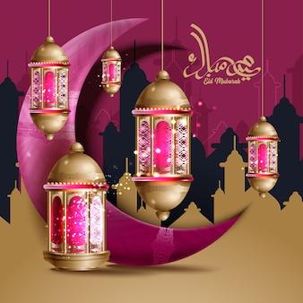Sfondo di saluti eid mubarak.