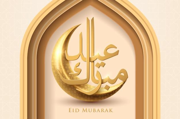 Eid mubarak design islamico falce di luna sullo sfondo della porta della moschea