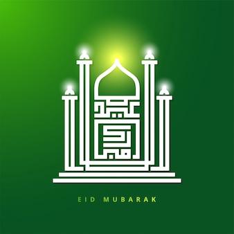 Eid mubarak, bandiera della cartolina d'auguri di selamat hari raya aidilfitri con la calligrafia della moschea