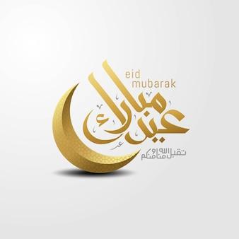 Eid mubarak con biglietto di auguri di calligrafia islamica