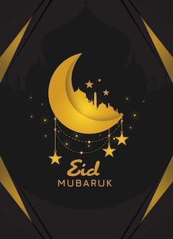 Eid mubaruk banner design sfondo islamico illustrazione vettoriale