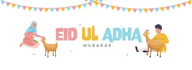 Testo di eid ul adha mubarak con un ragazzo e una ragazza musulmani che tengono una capra