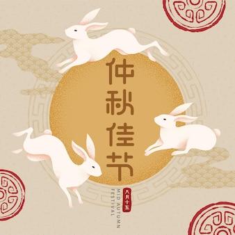 Elegante illustrazione del festival di metà autunno con coniglio di giada intorno alla luna piena, felice vacanza scritta in parole cinesi