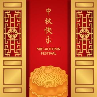 Elegante festival di metà autunno con porta concetto di cancello asiatico con biglietto di auguri torta di luna