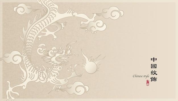 Drago di modello di sfondo in stile cinese retrò elegante che gioca palla di fuoco