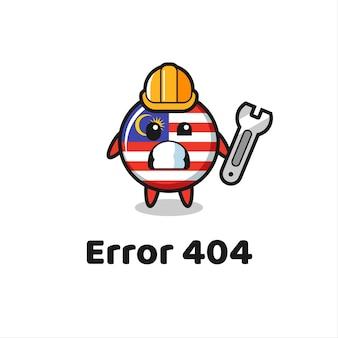 Errore 404 con la simpatica mascotte del distintivo della bandiera della malesia, design in stile carino per maglietta, adesivo, elemento logo