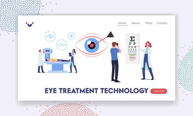 Modello di pagina di destinazione della tecnologia di trattamento degli occhi. esame di ottico professionale per correzione laser, chirurgia della vista. oftalmologo medico character check vista. cartoon persone illustrazione vettoriale