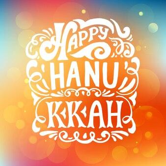 Stile di design falso logotipo, distintivo e icona di happy hanukkah. iscrizione del modello di logo di hanukkah felice. modello di carta felice hanukkah. felice hanukkah banner, volantino