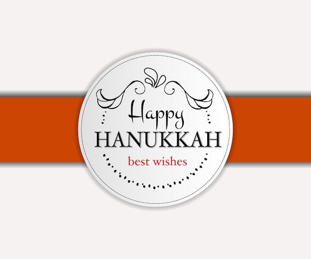 Stile di design falso distintivo del logo happy hanukkah e tipografia dell'icona lettering happy hanukkah logo