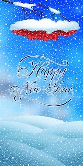 Disegno festivo di capodanno, paesaggio invernale con un ramo di sorbo, striscione verticale