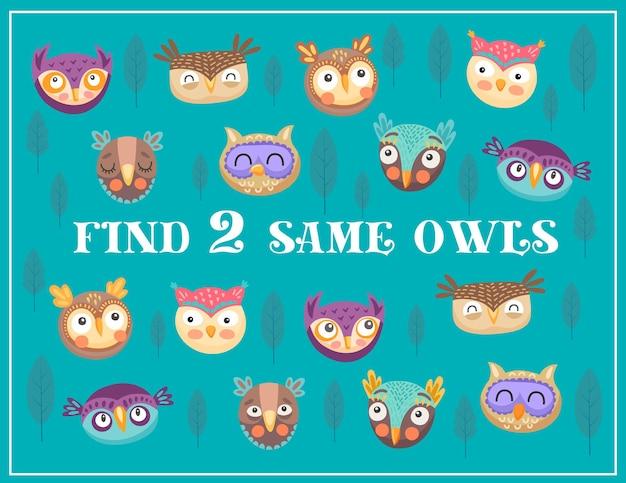 Trova due stessi gufi gioco del labirinto per bambini. indovinello con uccelli dei cartoni animati nella foresta, foglio di lavoro per indovinelli educativi per bambini, puzzle di attività per il tempo libero con diversi personaggi divertenti di gufi e foglie di albero