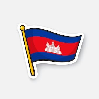 Bandiera della cambogia simbolo di posizione per i viaggiatori adesivo di cartone animato con contorno illustrazione vettoriale