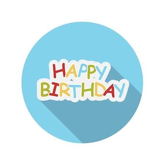 Illustrazione piana di vettore di buon compleanno di concetto di design con ombra lunga. eps10