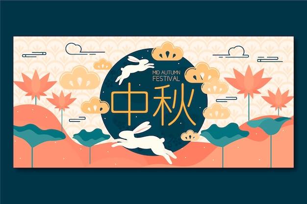 Modello di banner di metà autunno design piatto