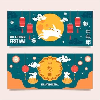 Modello di banner festival di metà autunno design piatto