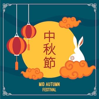 Concetto di festival di metà autunno design piatto