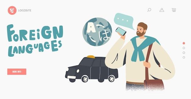Modello di pagina di destinazione del servizio di traduzione online di lingue straniere. il personaggio maschile turistico utilizza l'app mobile per la traduzione per la traduzione vocale, il dizionario multilingue. cartoon persone illustrazione vettoriale