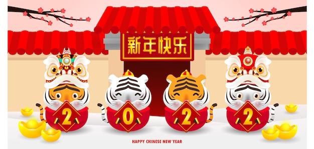 Quattro piccola tigre che tiene un segno dorato, felice anno nuovo 2022 anno dello zodiaco tigre