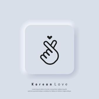 Dare l'icona dell'amore. cuore della holding della mano. logo del dito coreano. vettore. icona dell'interfaccia utente. pulsante web dell'interfaccia utente bianca ui ux neumorphic. neumorfismo