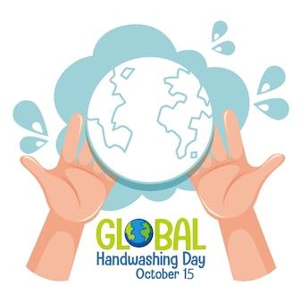 Logo global hand washing day con le mani che tengono il globo