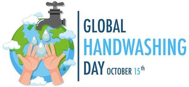Logo global hand washing day con acqua dal rubinetto e sfondo del globo