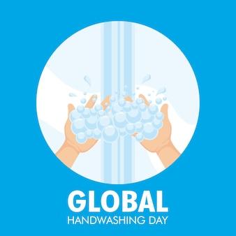 Campagna globale per il lavaggio delle mani con acqua e schiuma nel disegno dell'illustrazione della cornice circolare