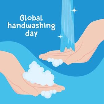Giornata mondiale del lavaggio delle mani, mani con schiuma e illustrazione di acqua