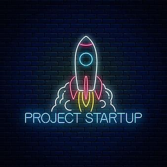 Insegna al neon incandescente di avvio del progetto di business sul fondo del muro di mattoni scuri. simbolo di avvio rapido aziendale come un razzo volante in stile neon. illustrazione vettoriale.