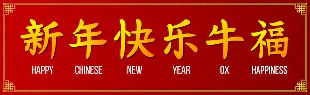 Simboli cinesi d'oro felici, cinesi, nuovi, anno, bue, buona fortuna e felicità. capodanno cinese