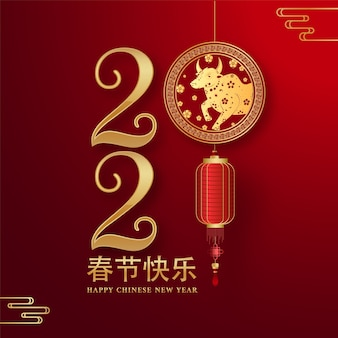 Golden 2021 happy chinese new year text