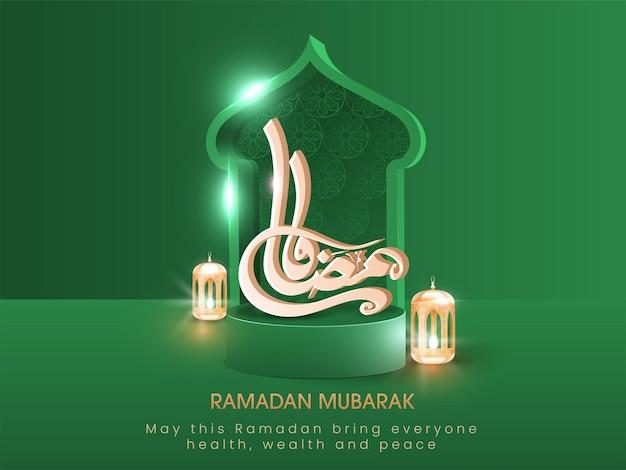Calligrafia d'oro del ramadan mubarak su podio 3d e lanterne illuminate